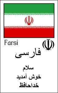 000 Farsi - Meidany