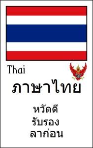 000 Thai copy