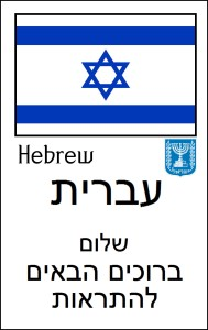 000 hebrew copy